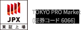 TOKYO PRO Market (証券コード 6066)
